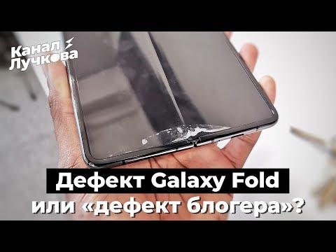 😱 Жесть! Экран Galaxy Fold СЛОМАЛСЯ НА ВТОРОЙ ДЕНЬ