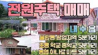 농협 하나로 마트 5분거리 내수읍 전원 주택 매매