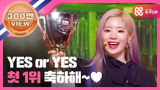 [Showchampion behind EP.115] 'TWICE - YES or YES' an unpublished encore