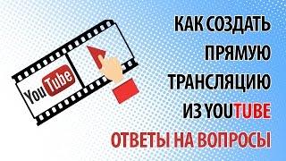 Как создать прямую трансляцию из YouTube. Ответы на вопросы