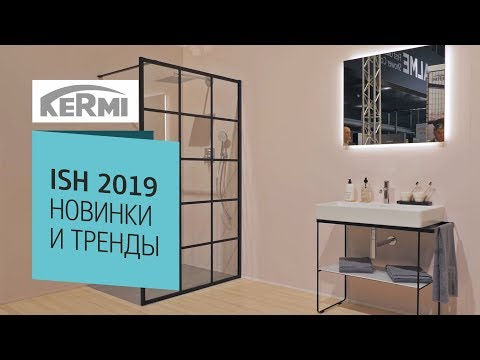 Новинки от Kermi на выставке ISH 2019. Душевые ограждения. Тренды в дизайне ванных комнат
