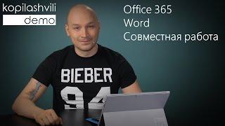 №14 совместная работа в Word