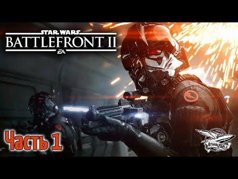 Стрим - Star Wars: Battlefront II - Часть 1