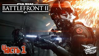 Стрим - Star Wars: Battlefront II - Часть 1