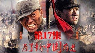 《为了新中国前进》第17集 (王宝强/刘天佐)【高清】欢迎订阅China Zone