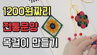 1200원짜리 전통 나무 목걸이 만들기 도전! (DIY…