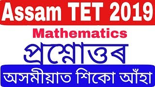 Assam TET RRB Maths important questions answers by KSK Educare