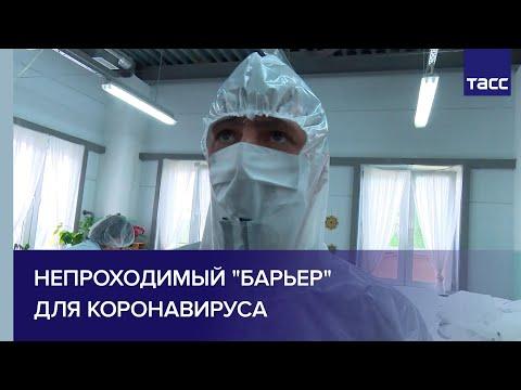 """Непроходимый """"Барьер"""" для коронавируса"""