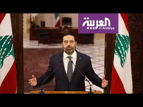 كلمة رئيس الوزراء اللبناني سعد الحريري كاملة حول التظاهرات في لبنان  - نشر قبل 2 ساعة