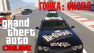 Окоп 2 - GTA 5  Online