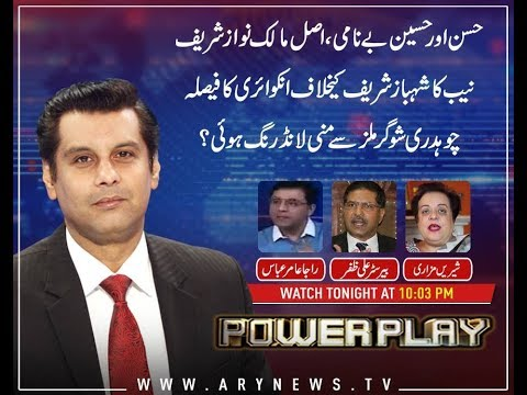 Power Play - 5th March 2018 - Ary News