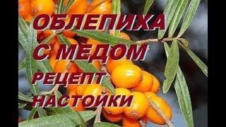 Рецепт настойки на самогоне  Облепиха с медом