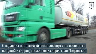 Грузовики разбивают проселочную дорогу в Покровском