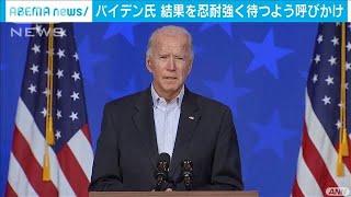 優勢のバイデン氏「もうすぐ結果分かる」勝利に自信(2020年11月6日) - YouTube