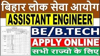 BPSC AEn Recruitment 2019    Bihar BPSC Assistant Engineer Recruitment 2019    Apply Online