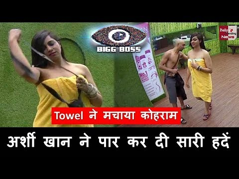 Bigg Boss 11 : Arshi Khan wears TOWEL in front of everyone, shows her moves | Towel ने मचाया कोहराम