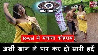 Bigg Boss 11 : Arshi Khan wears TOWEL in front of everyone, shows her moves | Towel ने मचाया कोहराम