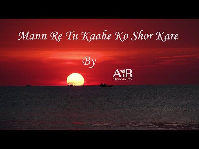 Mann Re Tu Kaahe Ko Shor Kare | AiR Bhajan