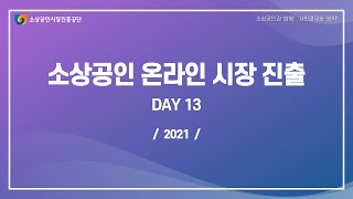 [소상공인 온라인 시장 진출 교육] DAY13