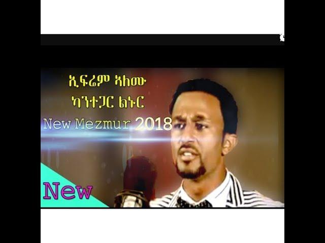 Efrem Alemu New  2018 Album