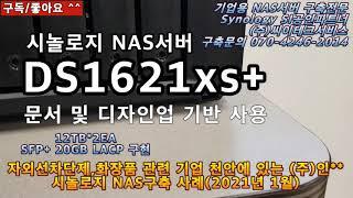 NAS서버 시놀로지 DS1621XS+ 천안시 (주)인*…