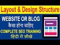 on page seo tutorial in hindi   Website or blog Layout & design structure   SEO in Hindi - Part 14