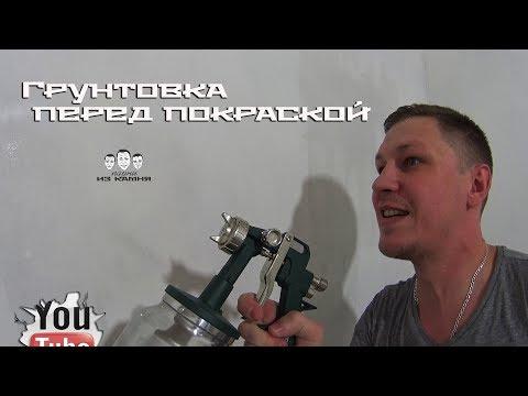 Как  грунтовать стены или потолок перед покраской