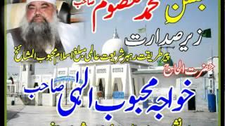 Hazrat Khawaja Mehboob Elahi Shb