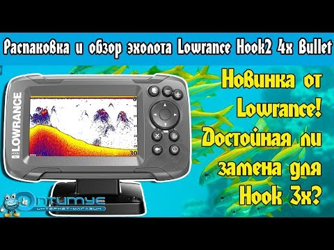Эхолот Lowrance Hook2 4x Bullet, распаковка и обзор всех функций.  Настройка эхолота...