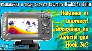 Ехолот Lowrance Hook2 4x Bullet, розпакування та огляд всіх функцій. Налаштування ехолота Хук2 4x Буллет