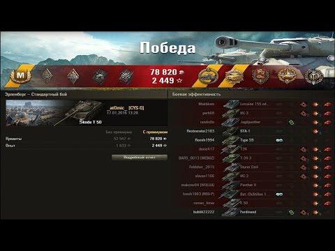 Skoda T 50. Чехи гнут. Парень красава. Лучший бой World of Tanks