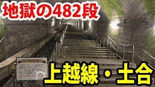 改札口まで徒歩10分  土合駅・地獄の階段ダッシュ【201806群馬3】