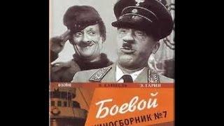 Боевой киносборник № 7 (Союздетфильм, 1941 г.)