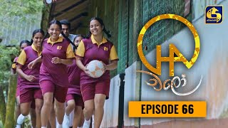 Chalo    Episode 66    චලෝ      12th October 2021 Thumbnail