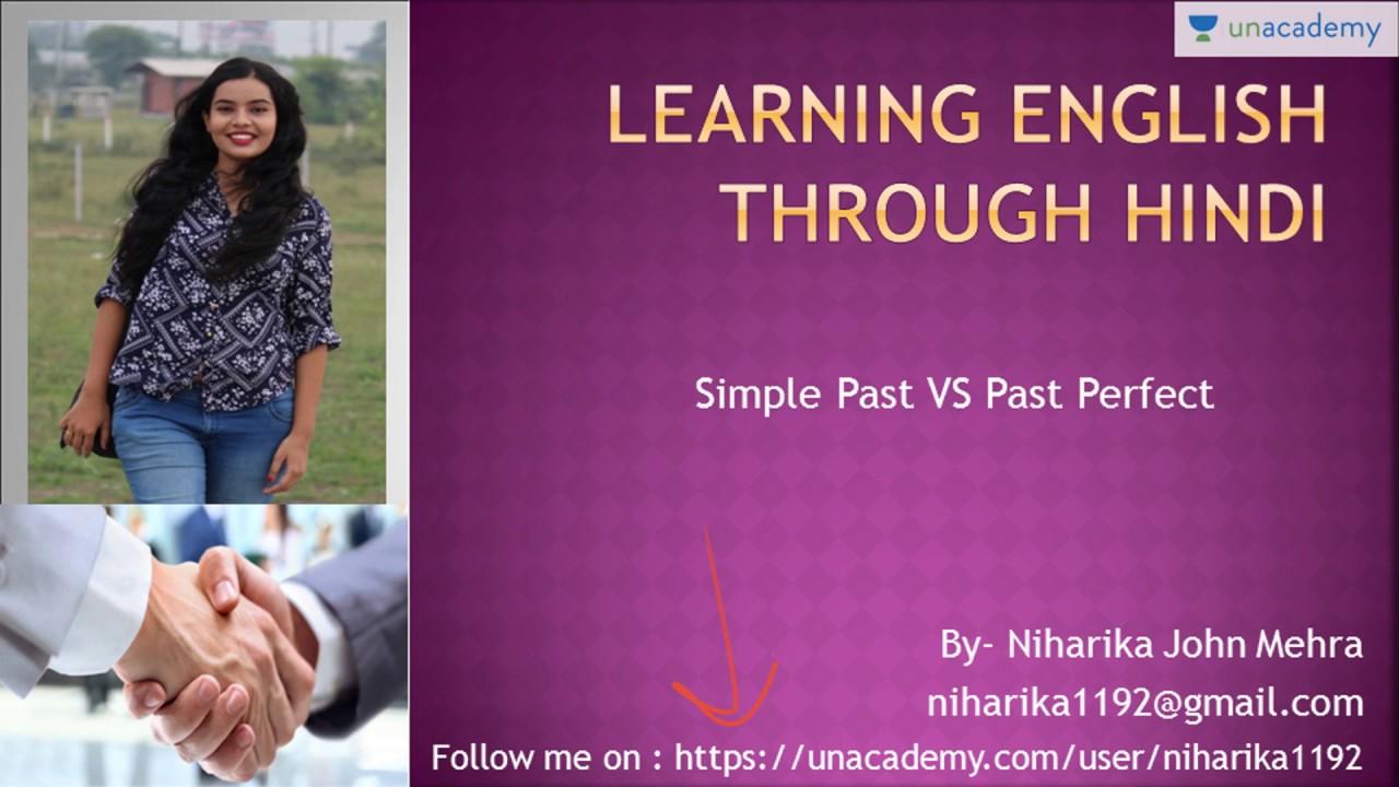 Learn English through Hindi: Simple Past Vs Past Perfect (SSC CGL/CHSL,  Bank PO, UPSC/IAS, Railways)