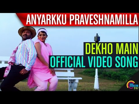 Anyarkku Praveshnamilla |Dekho Main Song Video | Tini Tom | Official