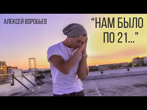 Алексей Воробьев — Нам было по 21