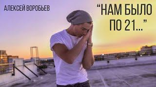 Алексей Воробьев - Нам было по 21