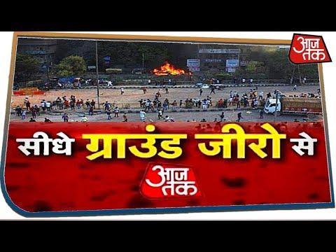 दिल्ली में कहां पर कैसे हैं हालात, देखिए ग्राउंड जीरो से ये रिपोर्ट | Delhi Violence