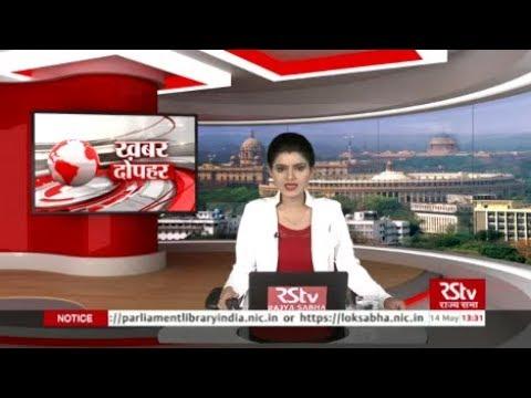 Hindi News Bulletin | हिंदी समाचार बुलेटिन – May 14, 2019 (1:30 pm)