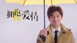 《我們相愛吧》第二季 預告片 - 陳柏霖 篇
