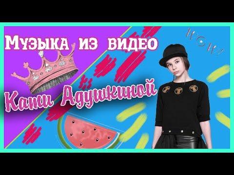 Музыка из видео Кати Адушкиной/Музыка для видеоблогеров