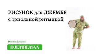 Djembe Lessons | Рисунок для джембе с триольной ритмикой