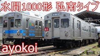 水間鉄道1000形 弘南鉄道タイプ お披露目撮影会【4K】