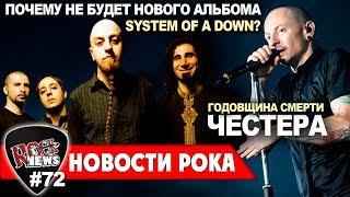 Кто виноват в том, что нового альбома System Of A Down не будет?