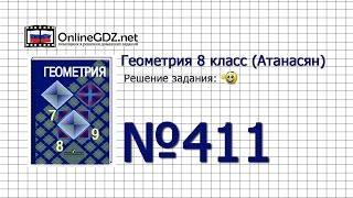 Задание № 411 - Геометрия 8 класс (Атанасян)