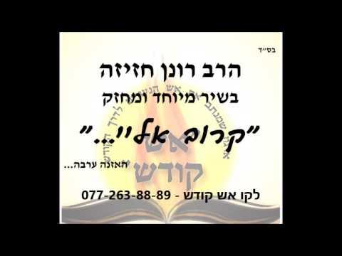 """הרב רונן חזיזה שליט""""א בשיר מיוחד ומחזק """"קרוב אליי"""" חובה צפייה!!!"""