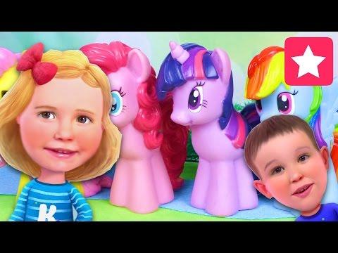 Мисс КЭТИ и Мистер МАКС СПАСАЮТ ПОНЯШЕК Май Литл Пони! Katy and Max save my little pony Пони Мультик