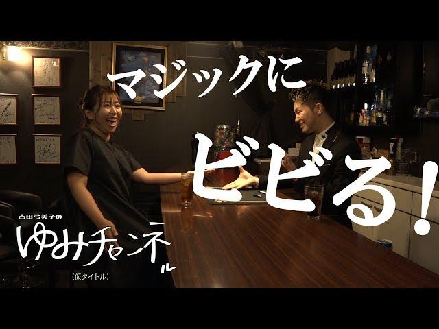 【吉田弓美子】吉田弓美子のゆみチャンネル(仮)第36回【マジックバー編①】