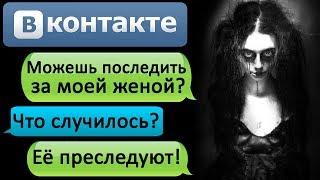 """ПЕРЕПИСКА """"ПРОСЛЕДИ ЗА МОЕЙ ЖЕНОЙ"""" - СТРАШИЛКИ НА НОЧЬ"""